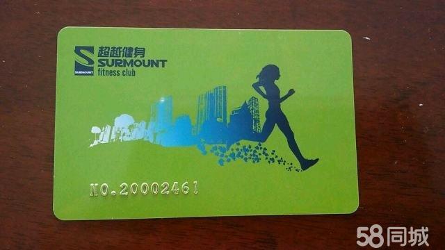 【图】超越健身卡两年卡 - 新城长乐宫其他二手