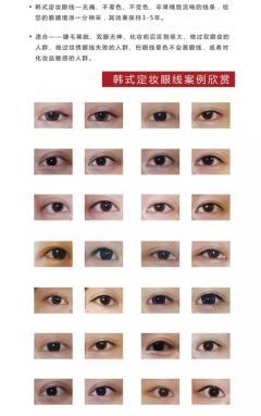 韩国半永久化妆 韩式定妆 美瞳线