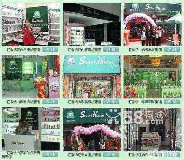 【山西汇香坊国际化妆品连锁店加盟】-太原58同城