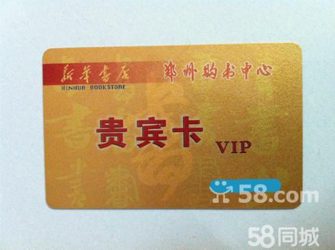 新华书店郑州购书中心购书卡 - 想换超市购物卡或者钱