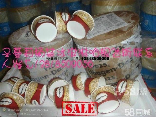 伊利桶装冰淇淋批发(中国上海)