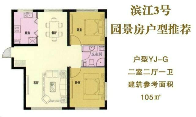 8号楼1403室(1403代表一世不散寓意很吉祥),小区中心位置,前方无楼遮挡,视野宽阔,面向小区景观湖和绿地,四周被新四中、辽东学院、珍珠公园,鸭绿江环绕。 该户型优势: 1、两室两厅经典户型,格局规整,客厅跨度4.2米,和130-150平方米户型客厅跨度一样,就是少了一个卧室和没有使用价值的过道(一定要细心比较户型规整度,有些户型客厅两墙长度不一样,有的沙发对面竟然还有卧室门,那电视怎么放置?电视背景墙怎么设计?)。 2、正前方无楼遮挡视野,可以看看小区布局图。现在有些在出售的6号、7号楼房屋正前方