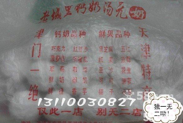 【图】天津老城里钙奶汤圆