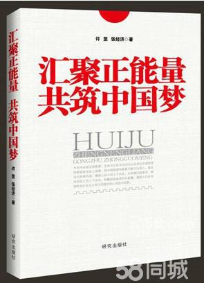 【图】共筑中国梦实现中华民族的伟大复兴专题辅导