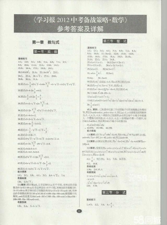 【图】2012学习报中考备战策略(数学)答案 山