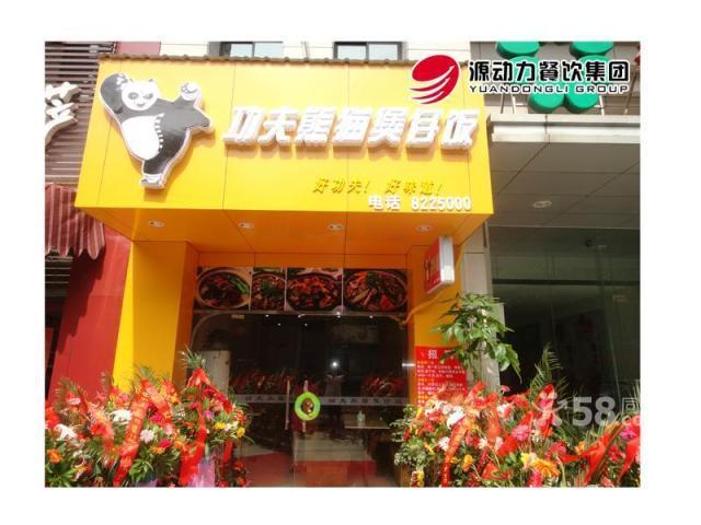 番茄加盟店哪个好-快餐熊猫煲仔饭-北京58同功夫黄瓜紫菜汤图片