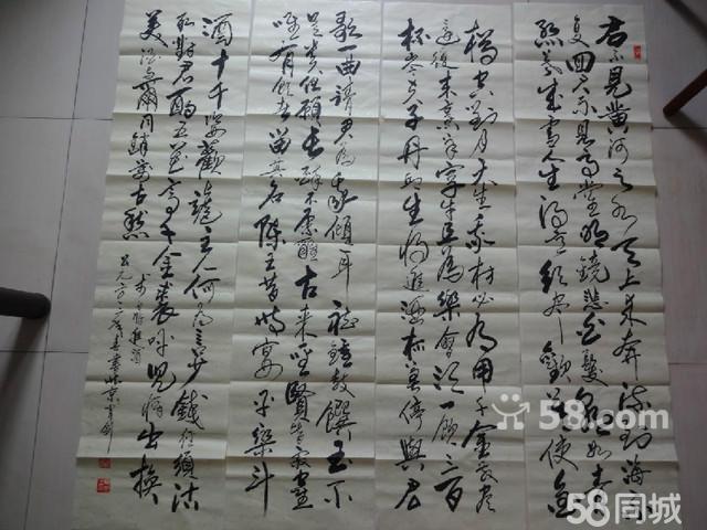 【图】肖剑书法四扇屏