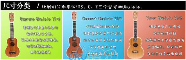 宝贝ukulele谱子