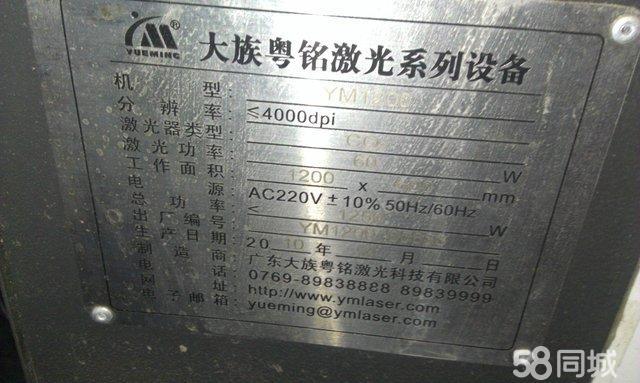 【图】粤铭1200家具雕刻机-青浦简易二手设白鹤设计图激光图片
