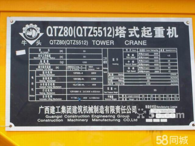 【图】出售2010年广西建工产qtz5512塔吊机
