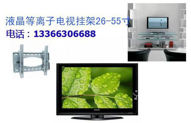 【图】专业上门安装液晶电视挂架投影机架机顶盒支架