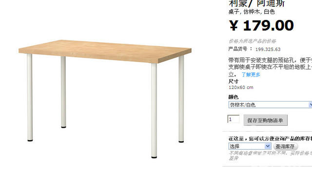 基本状况:桌子 闲置的宜家木质桌,木质储物架(如图),需要的朋友带