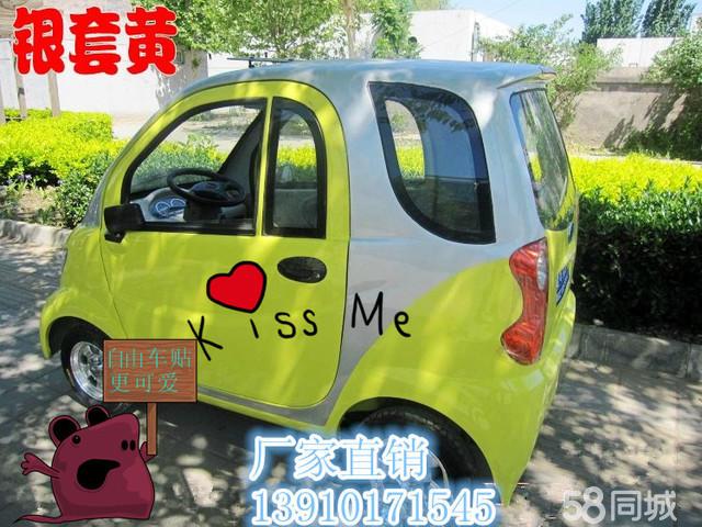 【图】2013新款电动车封闭式电动车
