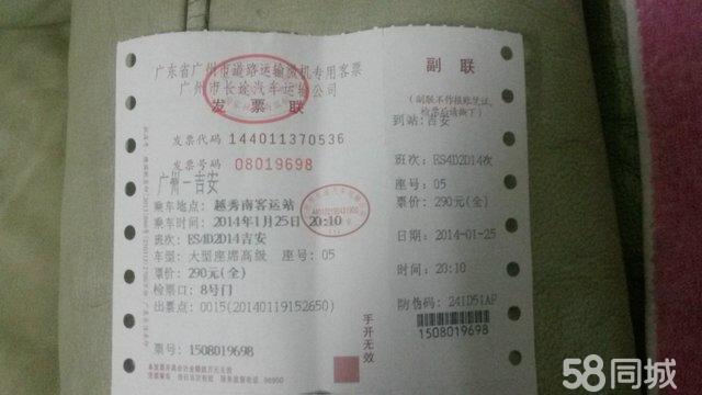 【图】广州到江西吉安的汽车票