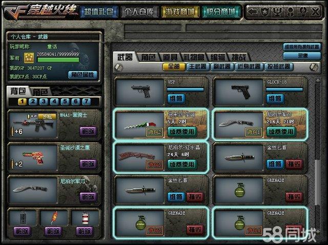 cf英雄级在仓库里面 截图的图片 cf英雄级武器仓库截图,cf英高清图片