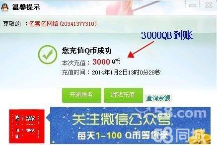 刷q币50=2500qb0成功qb充值代刷qb/tx漏洞/2014火爆销售