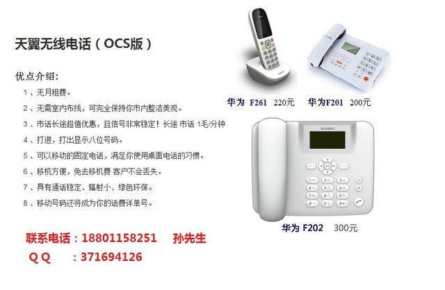 【图】铁通 电信 无线座机 企业商话 呼叫转移