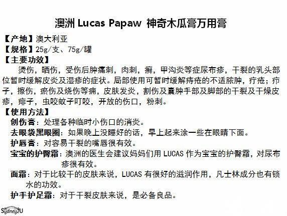 【图】澳洲LucasPapawa塑料塑料膏万用膏-海v塑料木瓜广告牌图片