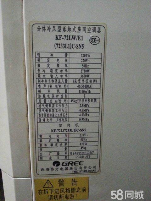 海尔KF25GW58空调转让东莞空调