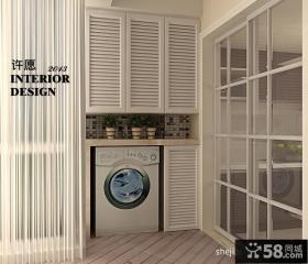 阳台洗衣房设计图片