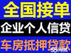 郑州正规各个银行贷款贷款政策
