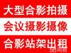 广州增城集体照 公司合影 合影架子租赁 拍照站架租