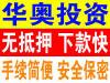 全南昌大小额贷款 创业贷 房贷 车 个人无抵押信贷