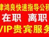 天津公积金、在职、离职、租房、正规手续、服务全市