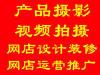 郑州淘宝摄影网店设计视频拍摄模特静物纯色实景拍摄