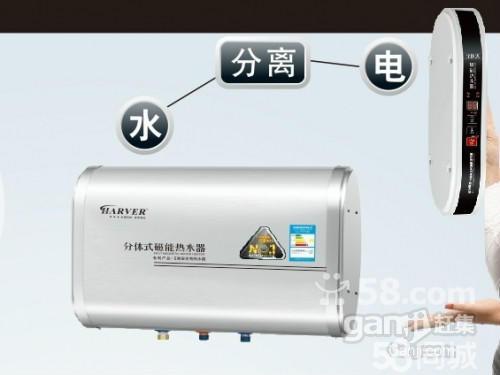 热水器 电热水器 合佛分体磁能热水器