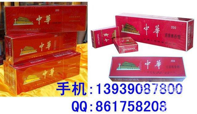 大中华 中华烟