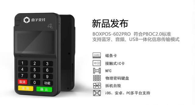 盒子支付多少钱_原创盒子支付手机pos刷卡神器