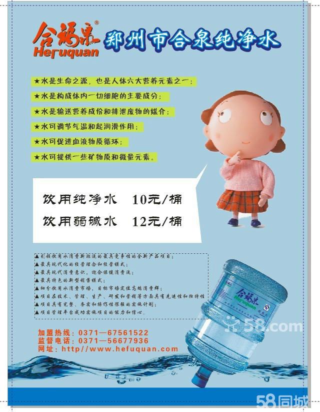 桶装水招商加盟 - 郑州58同城