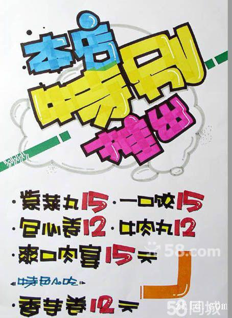 [pop手绘海报图片大全]::药店pop手绘海报::手绘漫画