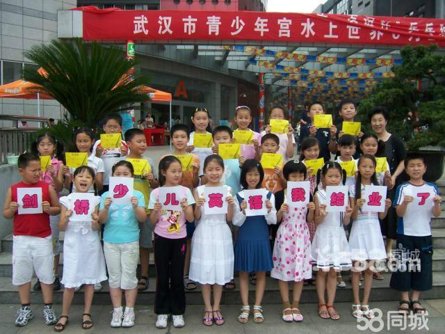 培训是共青团中央在武汉市青少年宫设立的少年儿童课