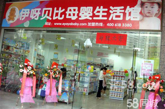 伊呀贝比,中国母婴用品专家 专卖店 平价超市模式,产品涵盖了高
