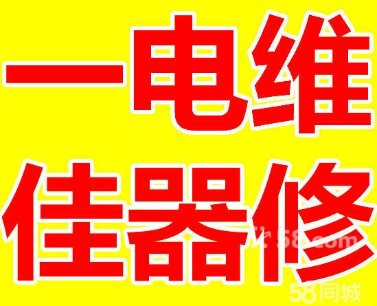 深圳快速上门空调维修|空调清洗|空调折装移机服务