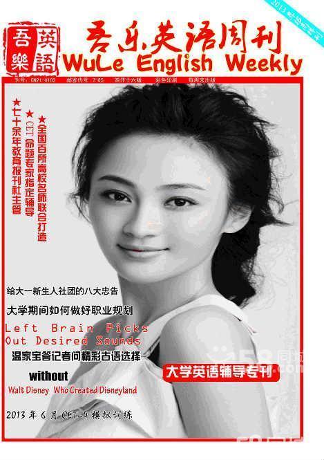 《吾乐英语周刊》列报诚聘云南省代理商