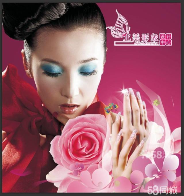 化妆 美容 美甲 培训