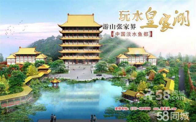 益阳皇家湖生态旅游度假区