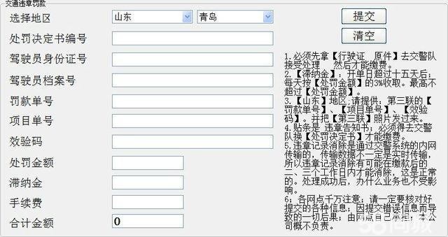 【蓟宇通全国交通违章缴费系加盟 特色加盟】