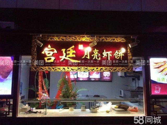 【宫廷月亮虾饼加盟 地方特产