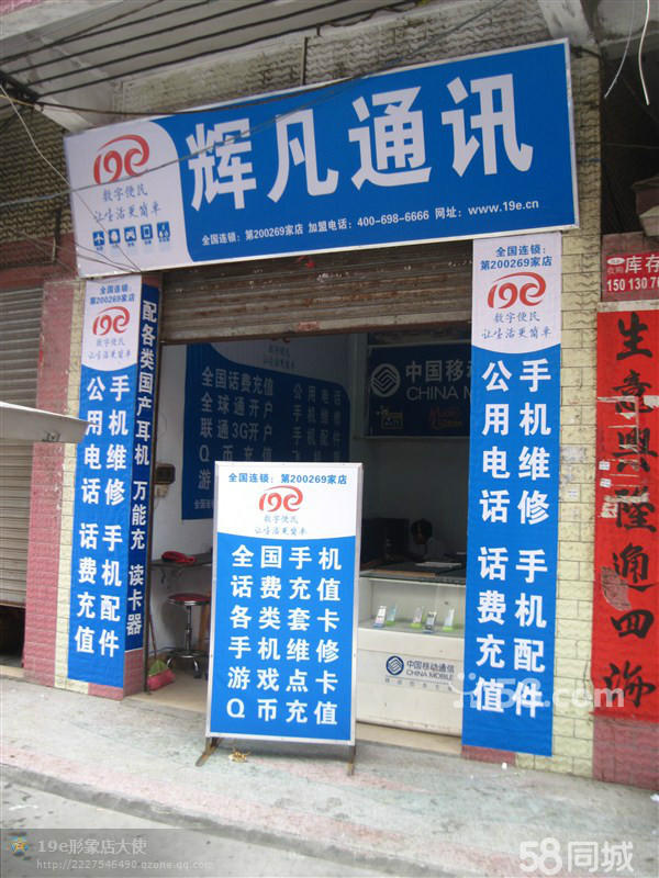 话费手机Q币点卡充值平台免费加盟-广东省 - 广