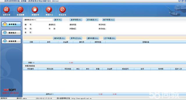 【泉州教育管理软件】-泉州58同城