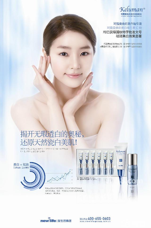 【韩国新生活化妆品】-益阳58同城