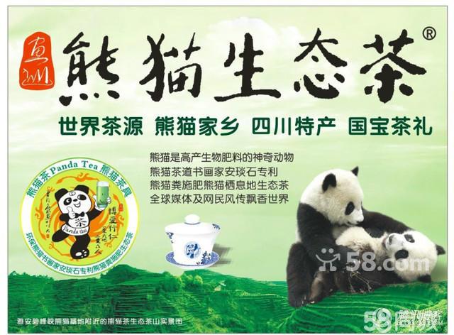 熊猫生态茶(深圳)