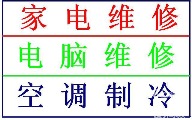 温州空调维修:精修各式家用空调,中央空调, 大金, 松下,三菱, 三星