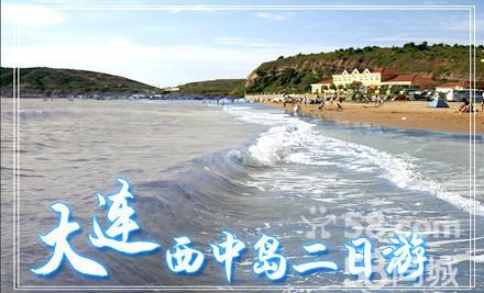 大连西中岛海滩度假村 华伟农家