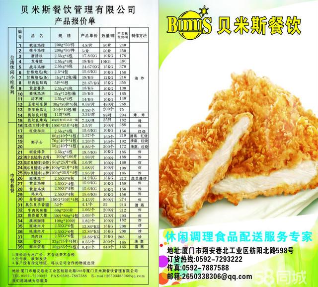 休闲小吃 快餐 中餐套餐原材料供应
