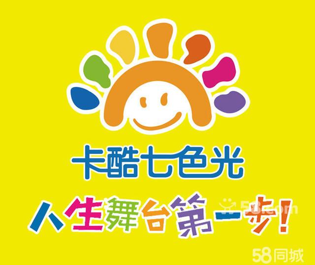 北京电视台卡酷七色光艺术培训中心诚邀全国品牌合作